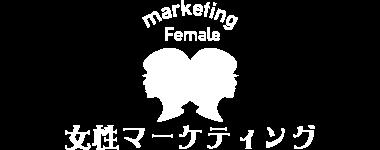 Hanako塾女性マーケティング