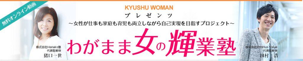 わがまま女の輝業塾 KYUSHU WPMANプレゼンツ