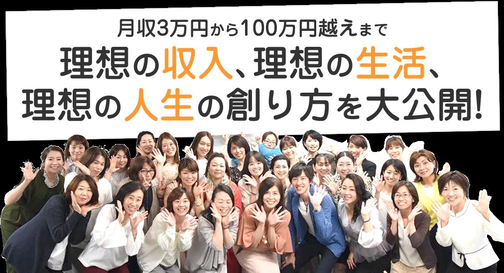 月収3万円から100万円越えまで理想の収入理想の生活理想の人生創り方を大公開