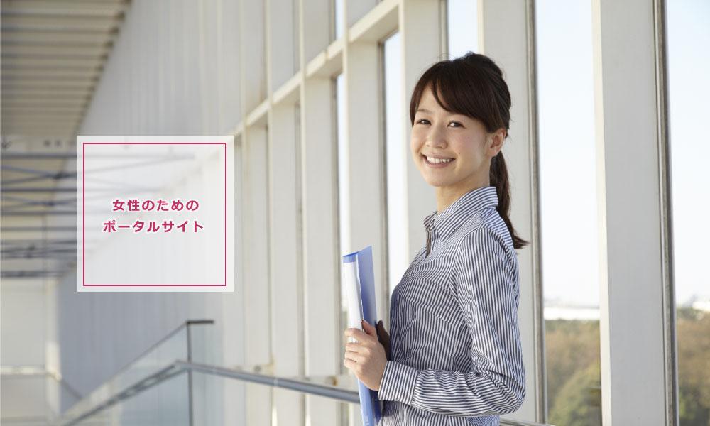 女性のためのポータルサイト事業紹介