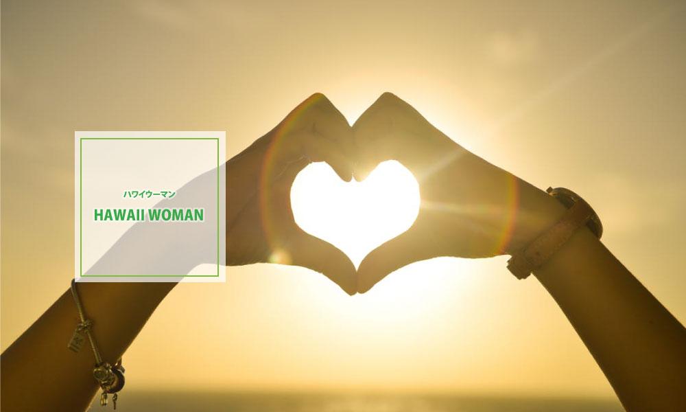 ハワイウーマン HAWAII WOMAN