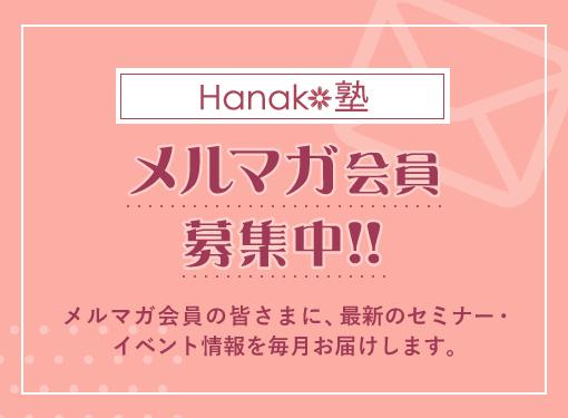 Hanako塾メルマガ会員募集中
