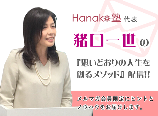 Hanako塾代表猪口一世の『思いどおりの人生を 創るメソッド』配信