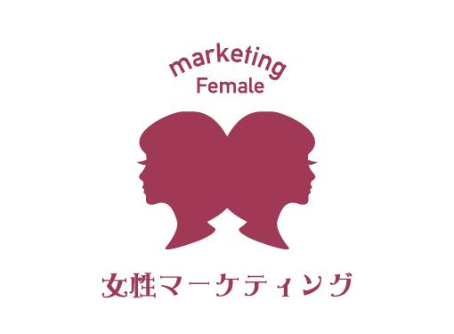 女性マーケティング