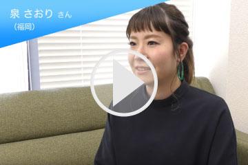 「わがまま女の輝業塾0期生」泉さおりさんインタビュー№04