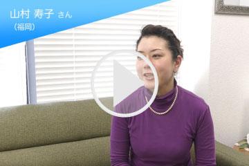 「わがまま女の輝業塾0期生」山村寿子さんインタビュー№05
