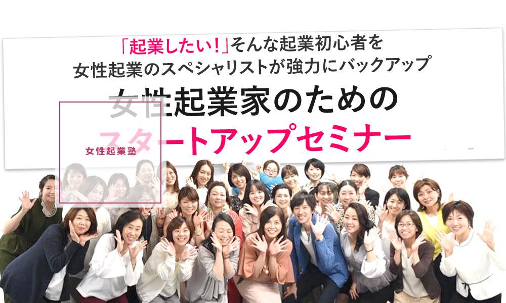 「起業したい!」そんな起業初心者を女性起業のスペシャリストが強力にバックアップ女性起業塾